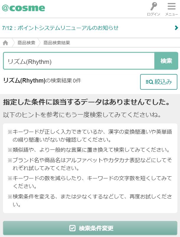 リズム(Rhythm) アットコスメ