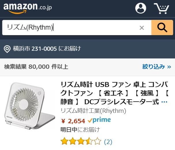 リズム(Rhythm) Amazon