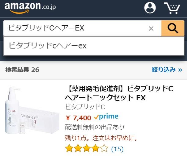 ビタブリッドCヘアーEX Amazon