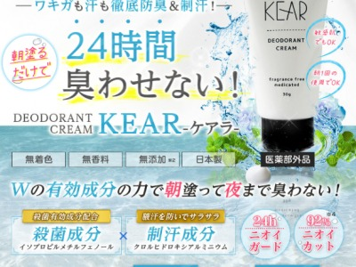 KEAR(ケアラ)