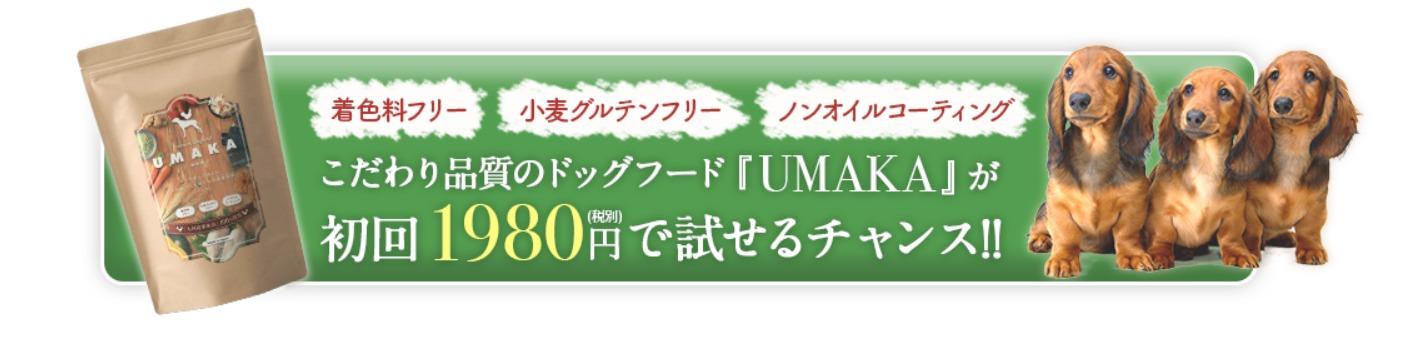 UMAKA(美味華)ドッグフードのお試し・サンプル・モニターはこちら