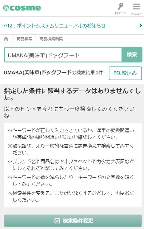 UMAKA(美味華)ドッグフードのアットコスメランキング
