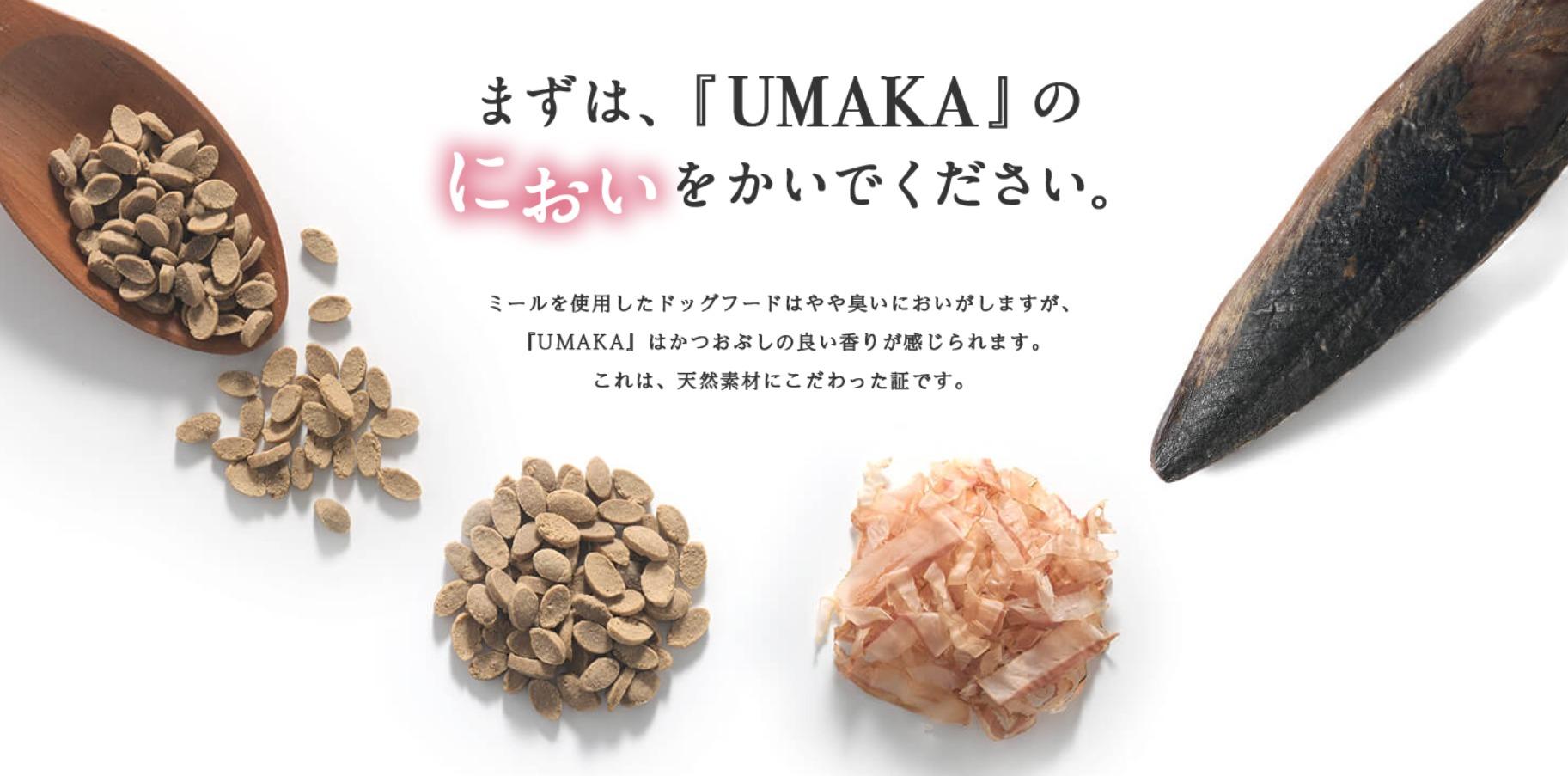 UMAKA(美味華)ドッグフードの効果・効能