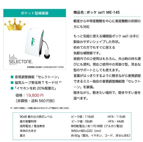 ミミー補聴器 特別キャンペーン情報