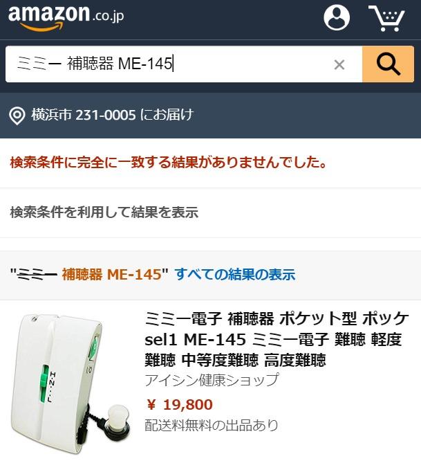 ミミー補聴器 Amazon