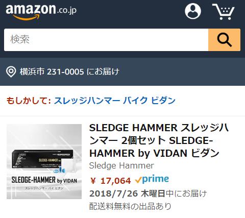 スレッジハンマー バイ ビダン Amazon