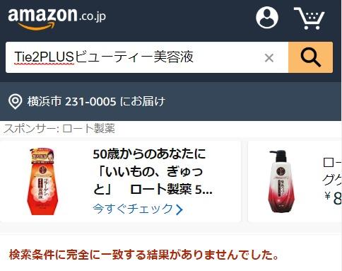 Tie2PLUSビューティー美容液 Amazon