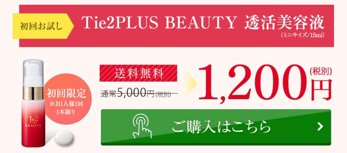 最新!Tie2PLUSビューティー美容液の特別キャンペーン情報