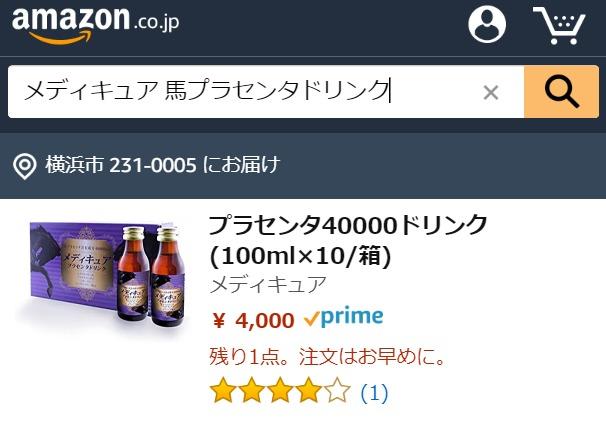 メディキュア 馬プラセンタドリンク Amazon