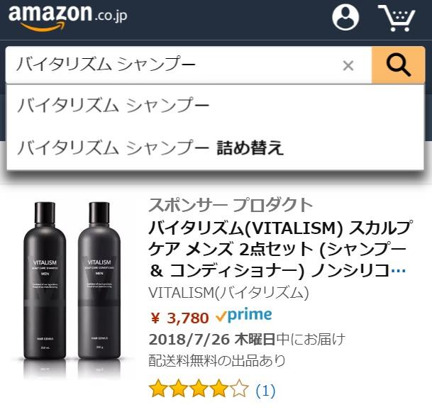 バイタリズム シャンプー&コンディショナー Amazon