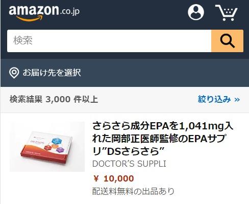 DSさらさら Amazon