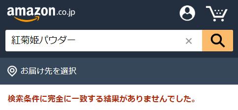 紅菊姫パウダー Amazon