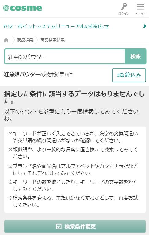 紅菊姫パウダーのアットコスメランキング