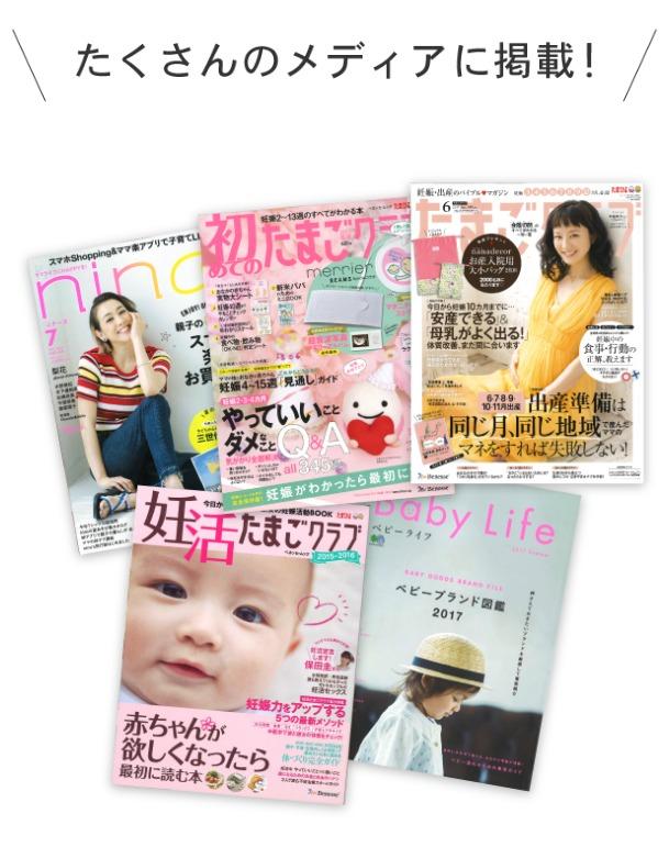 AFC mitete葉酸サプリ 雑誌