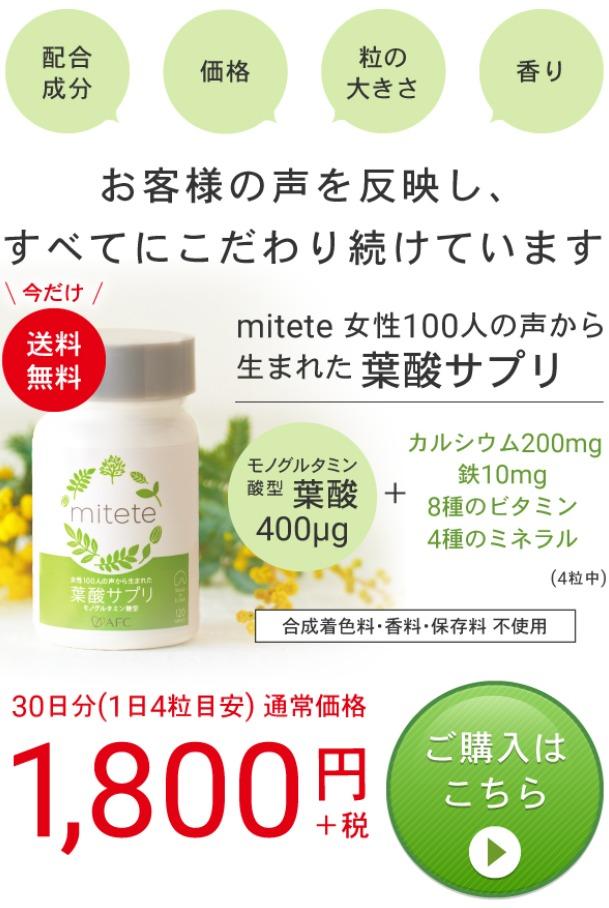 AFC mitete葉酸サプリ 特別キャンペーン情報