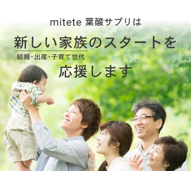 AFC mitete葉酸サプリ 効果