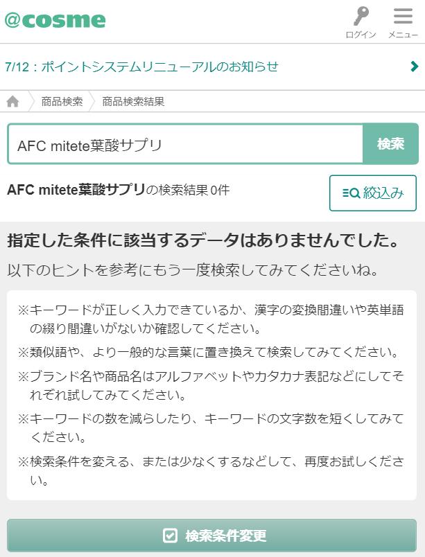 AFC mitete葉酸サプリ アットコスメ