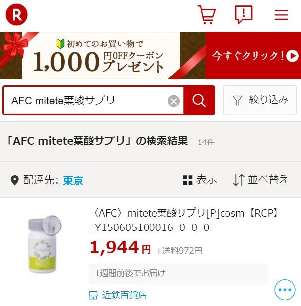 AFC mitete葉酸サプリ 楽天