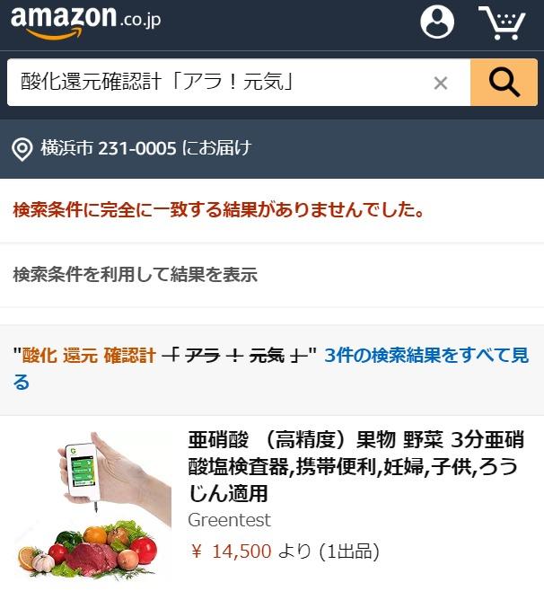 酸化還元確認計「アラ!元気」 Amazon