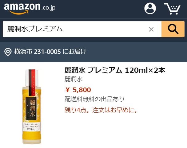 麗潤水プレミアム Amazon