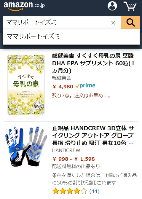 ママサポートイズミ Amazon