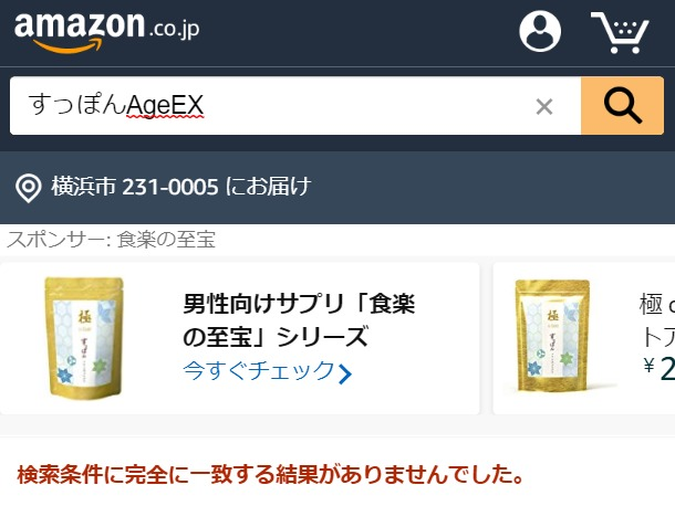 すっぽんAgeEX Amazon