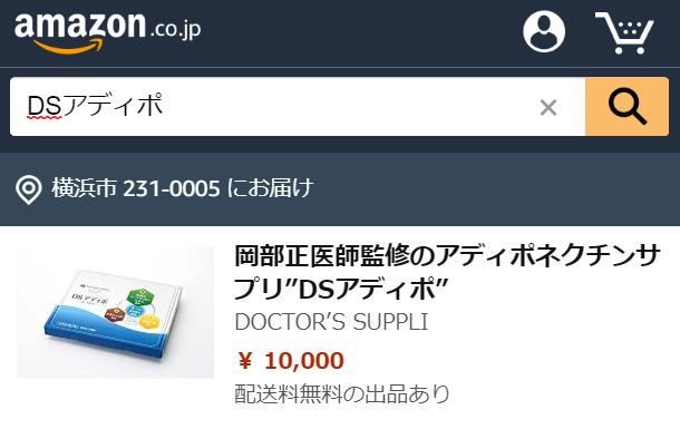 DSアディポ Amazon