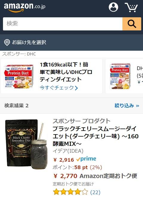 ブラックチェリースムージーダイエット Amazon