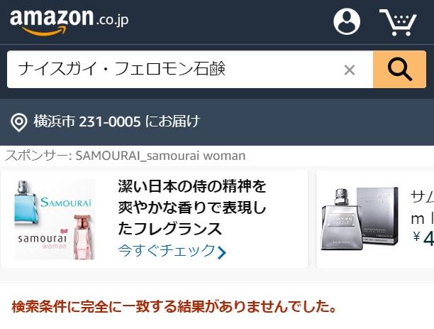 ナイスガイ・フェロモン石鹸 Amazon