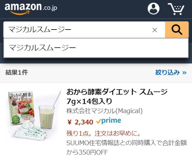 マジカルスムージー Amazon
