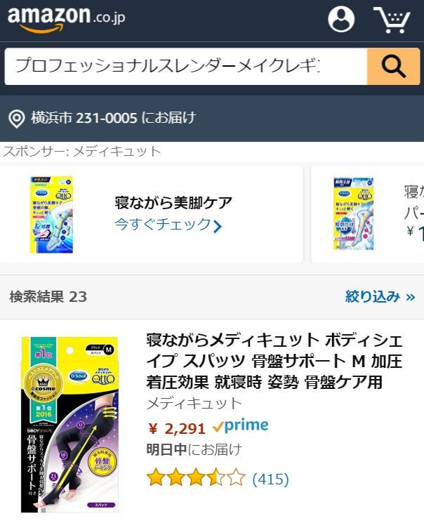プロフェッショナル スレンダーメイクレギンス Amazon・楽天