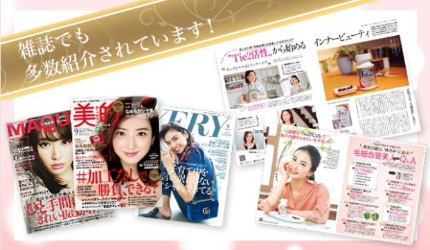 Tie2PLUS(タイツープラス) 雑誌