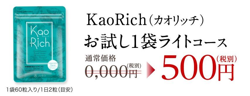 最新!カオリッチの特別キャンペーン情報
