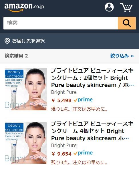 ブライトピュアホワイトニングセット Amazon