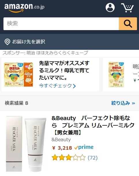 プレミアムリムーバーミルク Amazon