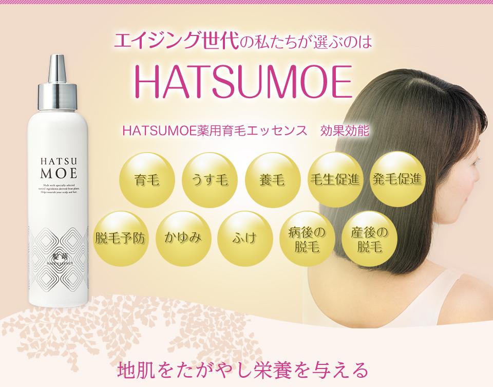 髪萌(HATSUMOE)育毛エッセンスの効果・効能