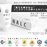 NALC日焼け止め