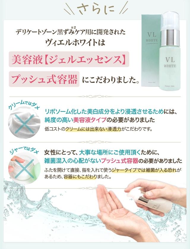 美容液ジェルエッセンス&プッシュ式容器だから清潔に使用できる