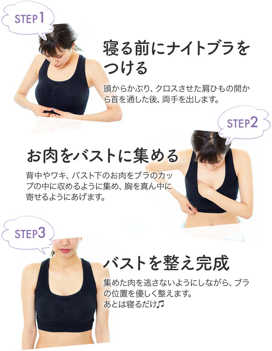 シンデレラマシュマロリッチナイトブラの使い方・正しい付け方・着用方法