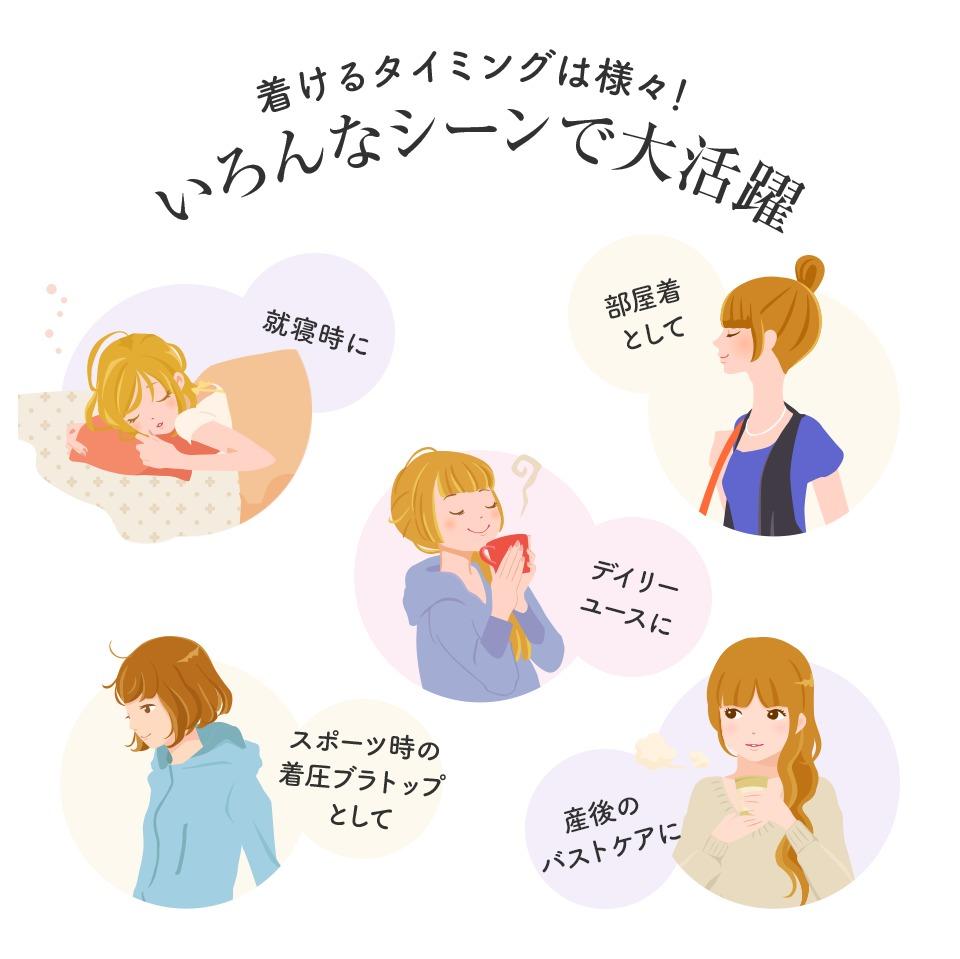 寝る時以外に日中・昼間・運動中に着用してもいい?