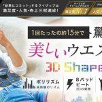 ライザップ3Dシェイパー