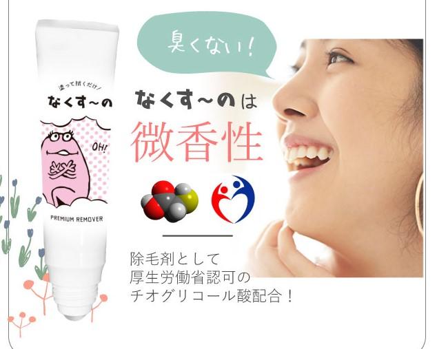 除毛クリーム独特のニオイをカット!微香性で使いやすい!