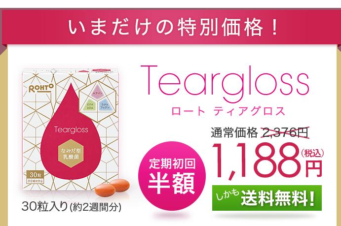 最新!ティアグロスの特別キャンペーン情報
