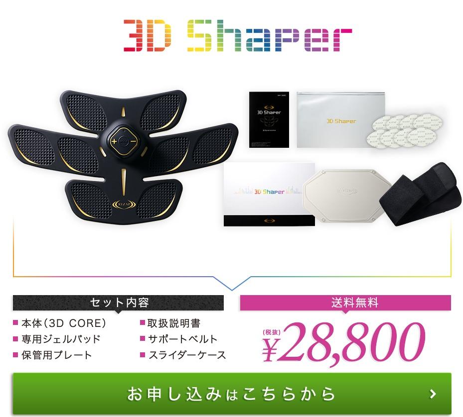 最新!ライザップ3Dシェイパーの特別キャンペーン情報