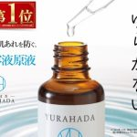 YURAHADA(ゆらはだ) Wエフェクト美容液原液