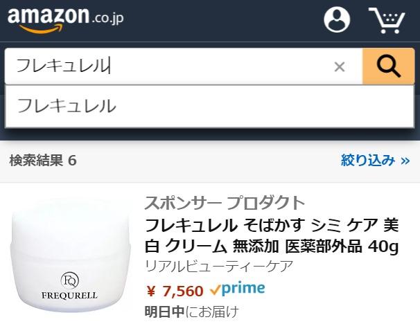 フレキュレル Amazon