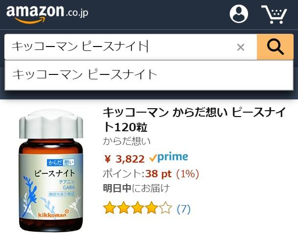 キッコーマン ピースナイト Amazon