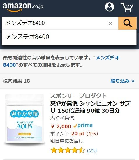 メンズデオ8400 Amazon