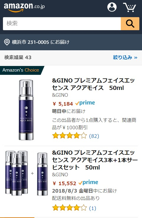 アクアモイス Amazon