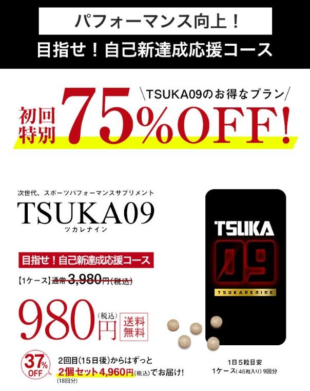 TSUKA09 ツカレナイン 特別キャンペーン情報